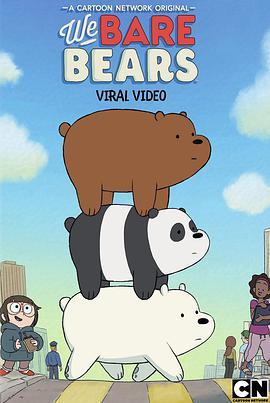 熊熊三賤客