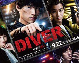 DIVER-特別臥底組-