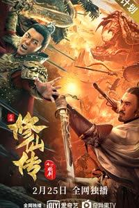 修仙傳之煉劍