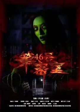 第46號密室