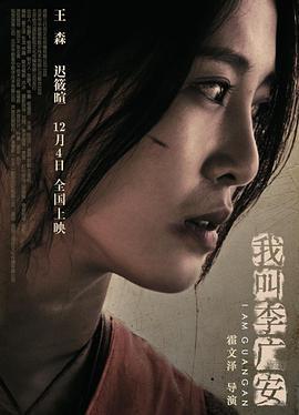 我叫李廣安