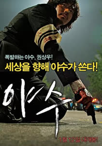 野獸導演剪輯版