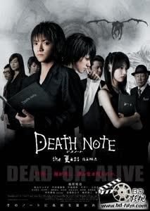 死亡筆記2