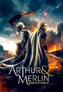 亞瑟與梅林聖杯騎士