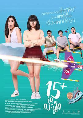 泰國派15+