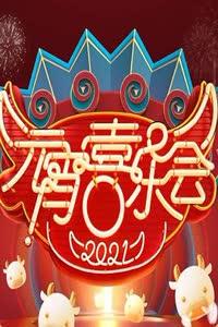 2021湖南衛視元宵喜樂會