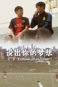 說出你的夢想