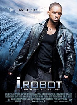 機械公敵/我,機器人