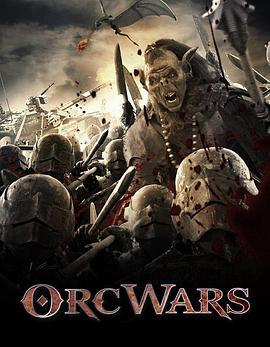 獸人戰爭/奧克斯戰爭