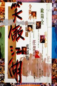 笑傲江湖1990粵語