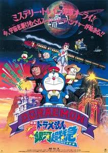 哆啦A夢:大雄與銀河超特急