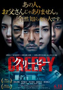毛骨悚然(2016)