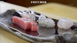 多謝款待 鰻魚篇