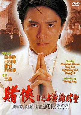 賭俠2.上海灘賭聖