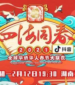 2021全球華僑華人春晚
