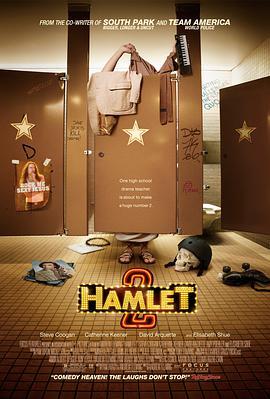 續寫哈姆雷特/哈姆雷特第二部