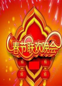 2018湖南衛視春節聯歡晚會^HD國語中字