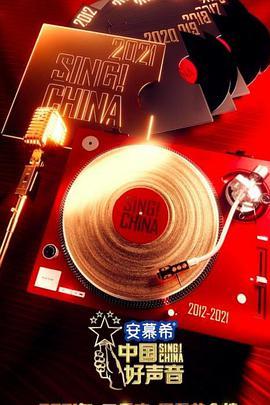 中國好聲音2021