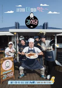 公司食堂韓綜
