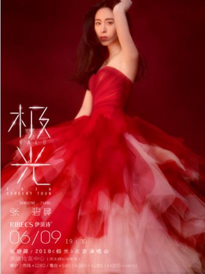 張碧晨2018極光北京演唱會^HD1080P中字